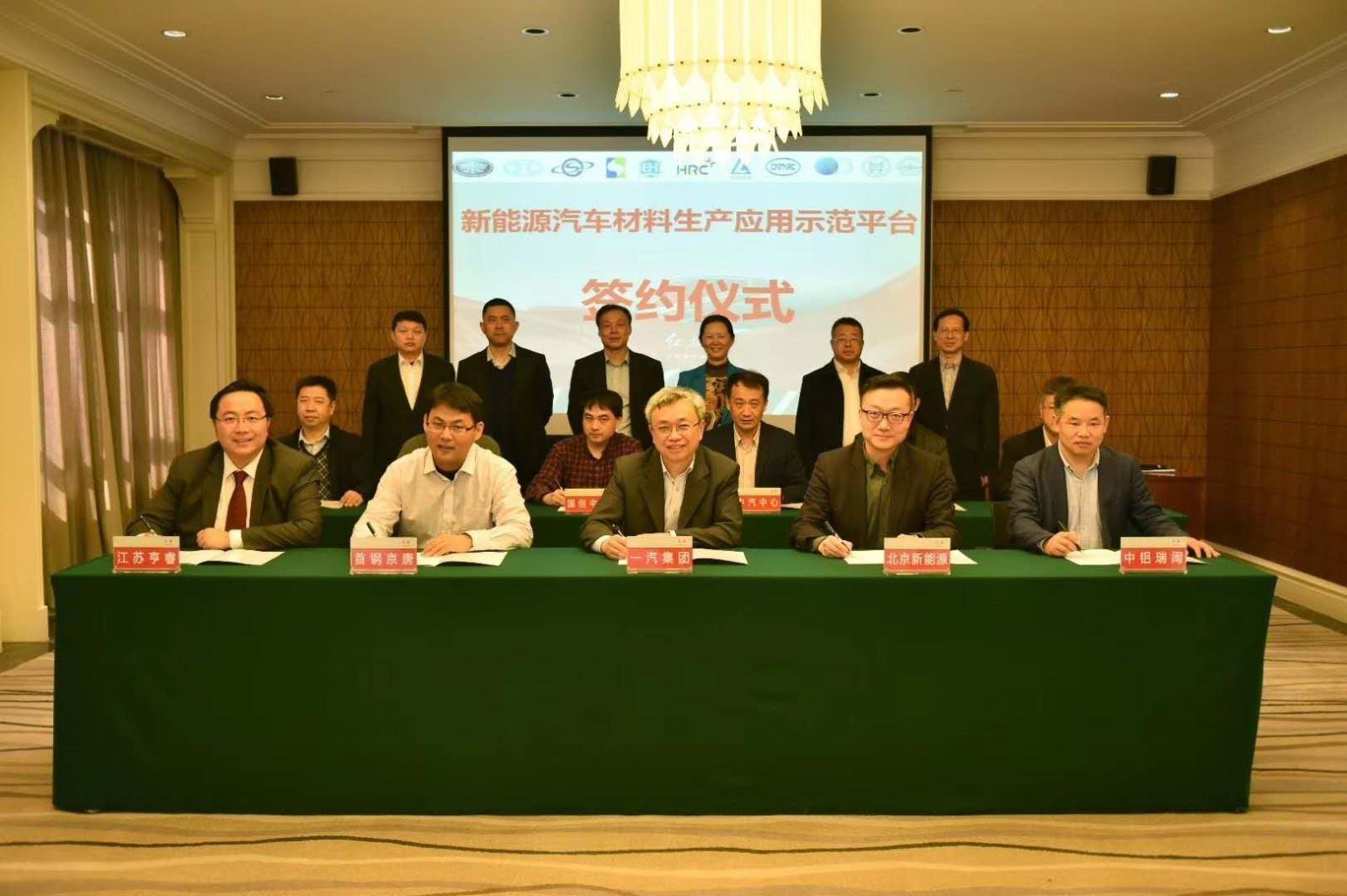 中国新利线路导航下属子公司代表复合材料企业成功联合中标工信部新能源汽车材料生产应用示范平台项目